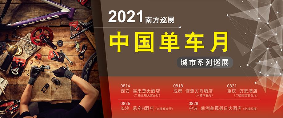 2021 單車月